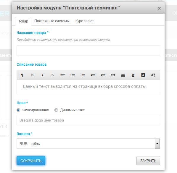 payment_terminal_popup.png