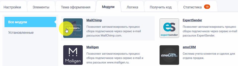 Модуль Интеграции MailChimp 2