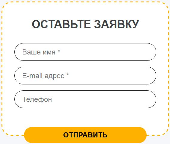 Форма заявки для сайта сделать сам как сделать на сайте оплату через киви