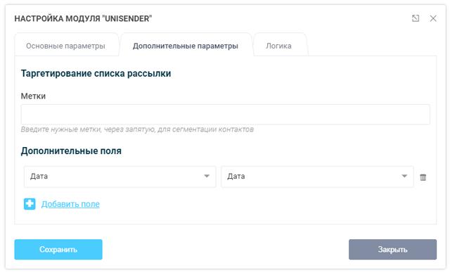 Доработка интеграции с UniSender