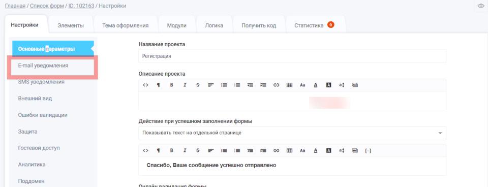 E-mail уведомления