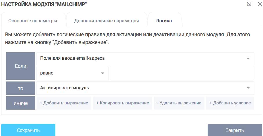 Модуль Интеграции MailChimp 11