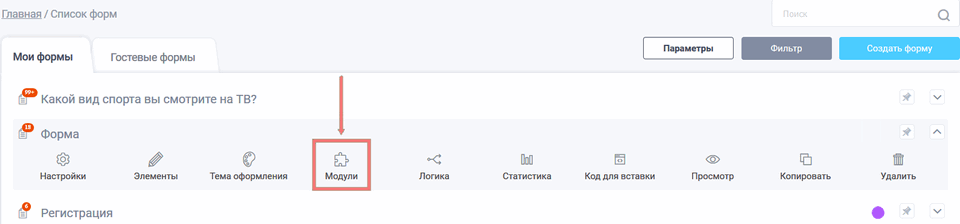 Модуль интеграции с Google таблицами 1