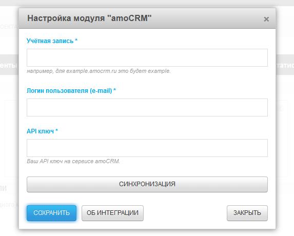 Интеграция формы с amocrm битрикс24 электронные заявки