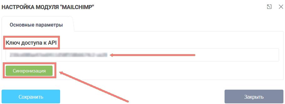 Модуль Интеграции MailChimp 3
