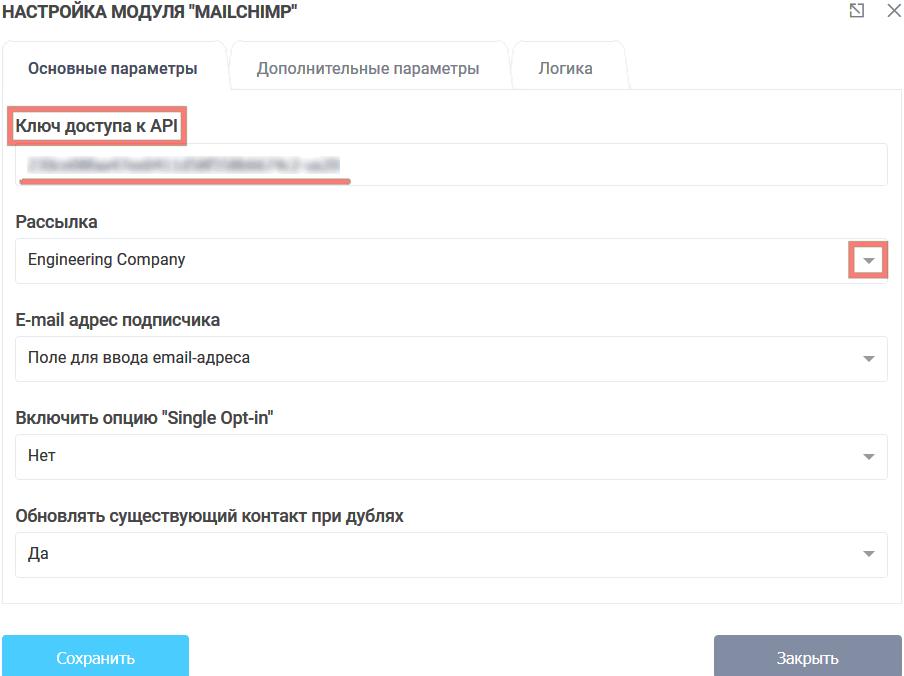 Модуль Интеграции MailChimp 8