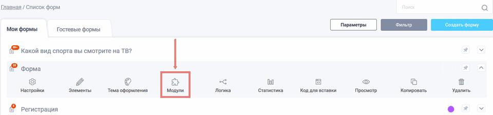 Модуль Интеграции MailChimp 1