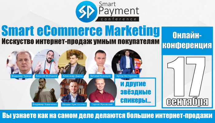 "Онлайн-конференция ""Smart eCommerce Marketing"""
